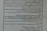المجلس الجهوي بسيدي بوزيد / إعلان عن استشارة