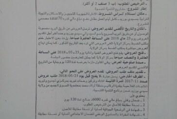 المجلس الجهوي بسيدي بوزيد / طلب عروض