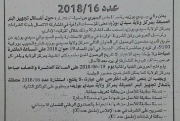 المجلس الجهوي/إعلان استشارة