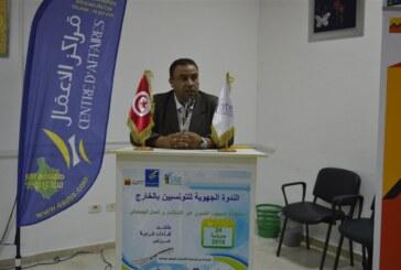 السّيد منصف شلاغمية يشرف على تنظيم فعاليات النّدوة السّنوية للتّونسيين بالخارج