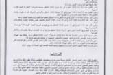 قرار يتعلق بإجراءات التوقي من انتشار فيروس كورونا بولاية سيدي بوزيد
