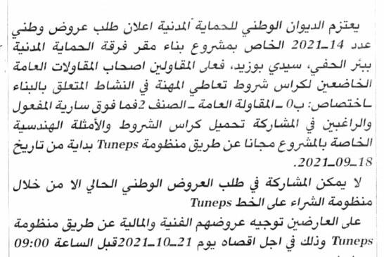 مشروع بناء مقر فرقةالحماية المدنية ببئر الحفي – سدي بوزيد